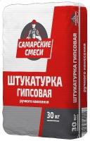 """Штукатурная смесь гипсовая 30кг """"Самарские смеси""""  (СКИДКА ОТ ОБЪЕМА)"""