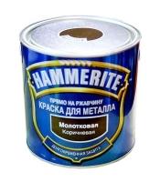Краска по ржавчине - коричневый молотковый (2,5л) ХАММЕРАЙТ