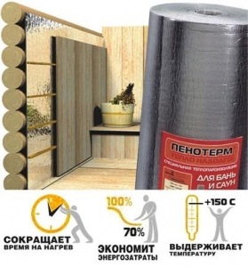 Пенотерм ЛП  4мм 1,2*25 (теплый пол)