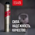 Пена  Sila Pro TopGun 65 монтажная, профессиональная, 875мл